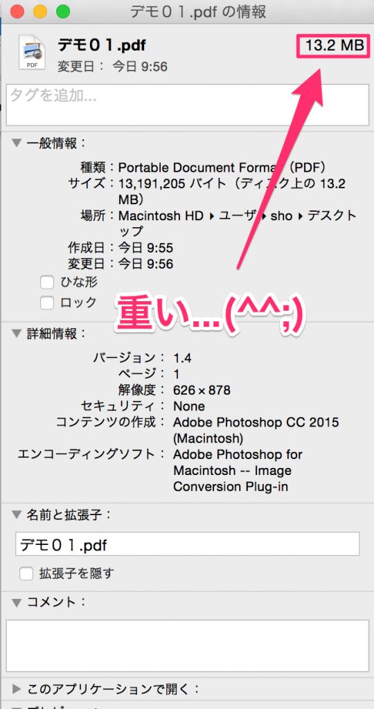 軽く する 容量 pdf