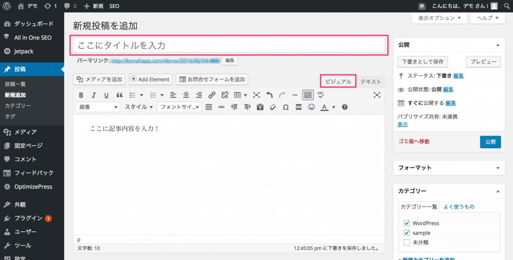記事投稿02