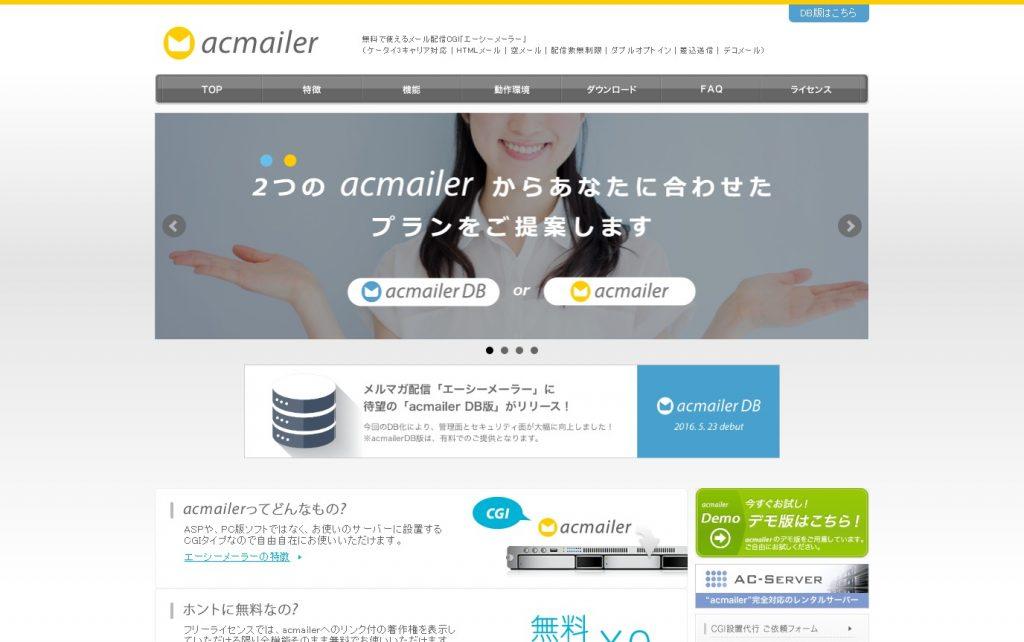 acmailer