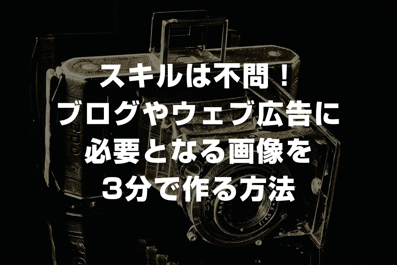 camera-188083_1920