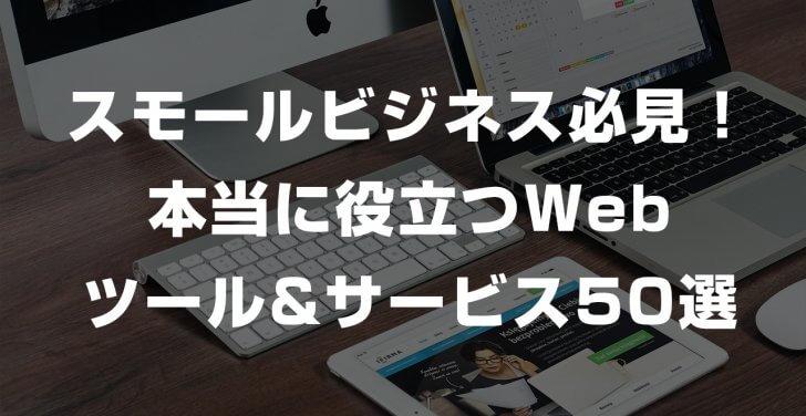 web-tool
