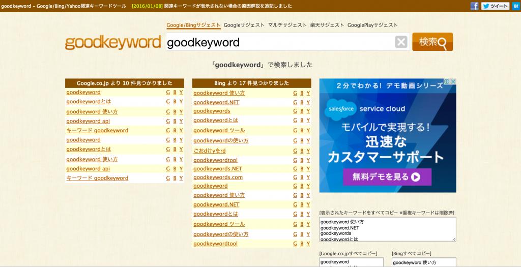 goodkeyword01