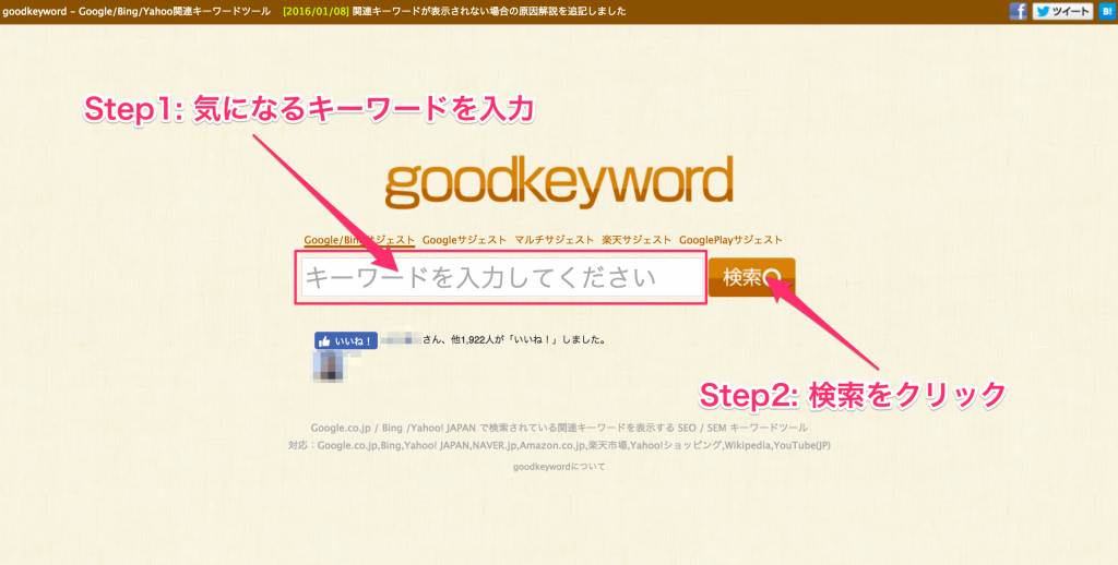 goodkeyword02