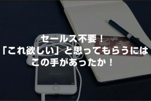 iphone-624709_1920