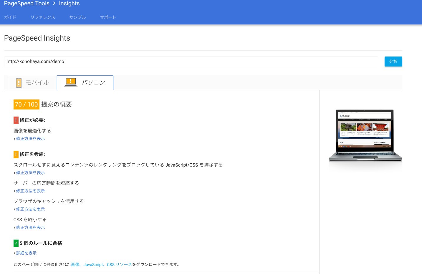 pagespeed3