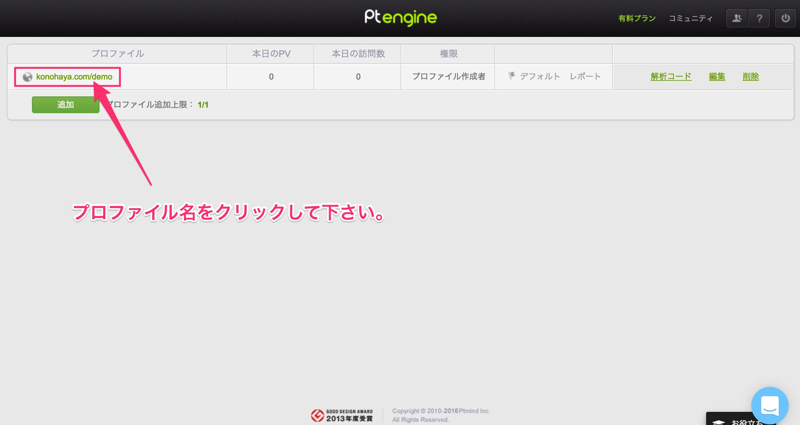 ptengine11