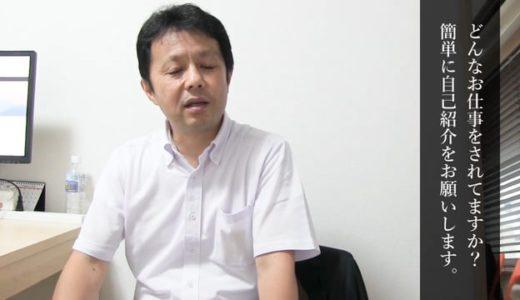 株式会社エフワンコンサルティング 山口雄二さん