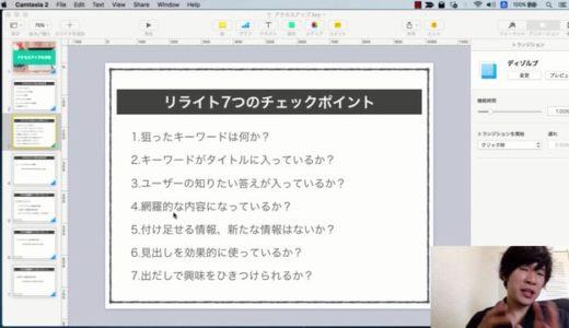 【2017年6月度】うぇぶ寺子屋『鼻歌組』セミナーダイジェスト