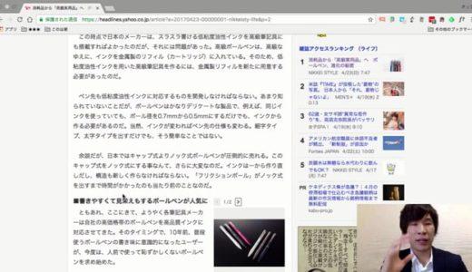 【2017年5月度】うぇぶ寺子屋『鼻歌組』セミナーダイジェスト