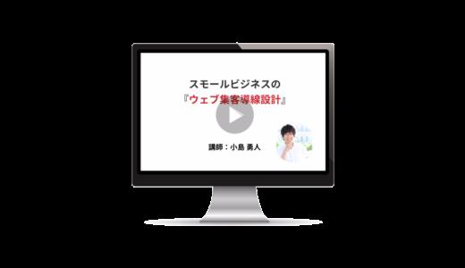 スモールビジネスの『ウェブ集客導線設計』攻略ウェブセミナー