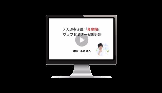 うぇぶ寺子屋『鼻歌組』ウェブセミナー&説明会