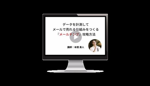 HTMLメールでデータを計測して、メールで売れる仕組みをつくるメールチンプ攻略方法ウェブセミナー