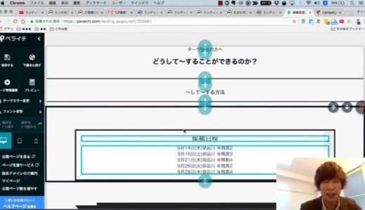 【2017年11月度】うぇぶ寺子屋『鼻歌組』セミナーダイジェスト
