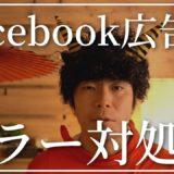 Facebook広告へのお問い合わせは「ヘルプセンター」を活用