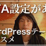 ウェブ集客に特化したオススメWordPressテーマ2選
