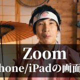 Zoomでの会議でiPhone(スマホ)の画面を共有する方法