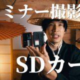 長時間のセミナー撮影におすすめ!SDカードの選び方