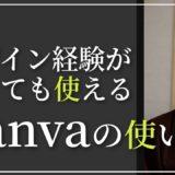デザイン初心者でもカンタン!無料画像編集ツール「Canva」の使い方