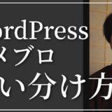 すでにアメブロを利用している方に!WordPressとの使い分け方を解説