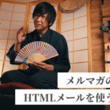 メルマガで開封率・成約率を上げる簡単な方法 | HTMLメール導入のすすめ
