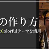 LP特化型のWordPressテーマ「Colorful(カラフル)」がオススメ