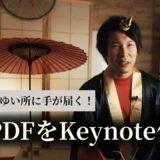 PDFファイルをKeynoteに変換する方法!ツールを2つ紹介します