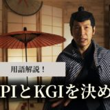 KPIとKGIとは?ウェブマーケティングで知っておきたい用語の意味